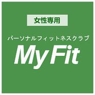 女性専用 健康サポートジム MyFit (マイフィット)
