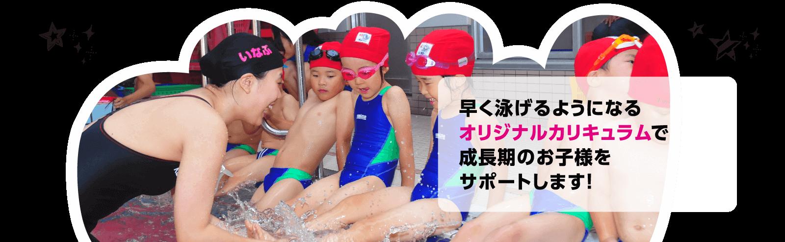 ジュニアスイミングでは、早く泳げるようになるオリジナルカリキュラムで成長期のお子様をサポートします