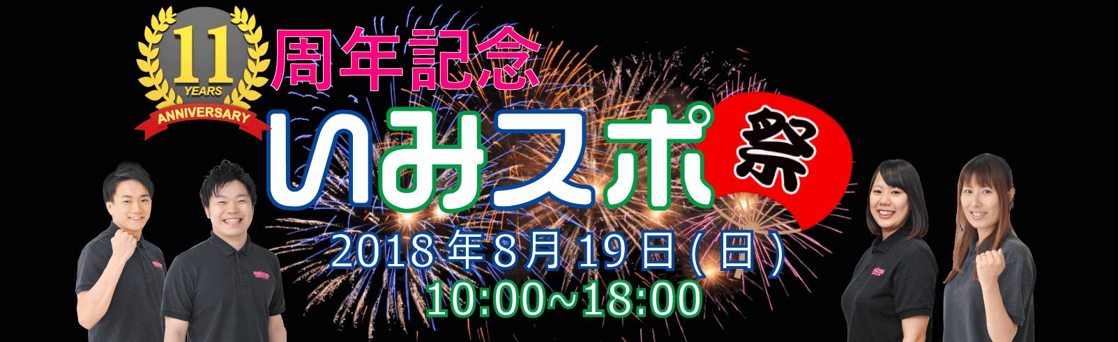 いみスポ祭り8月19日開催!