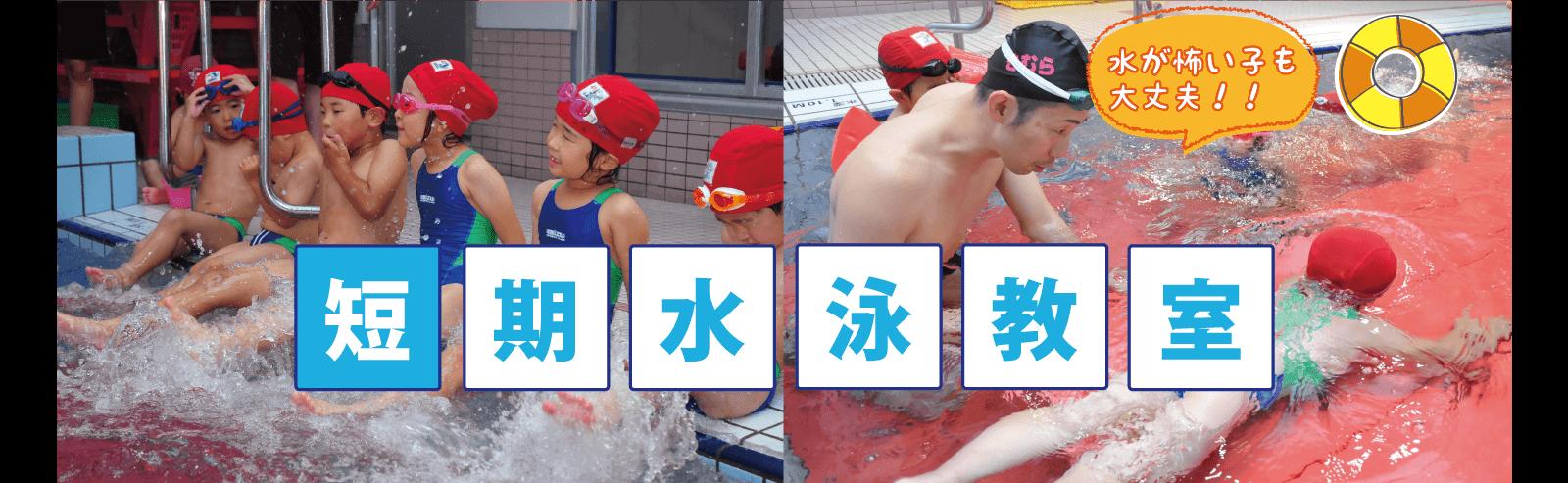 子ども水泳体験受付中
