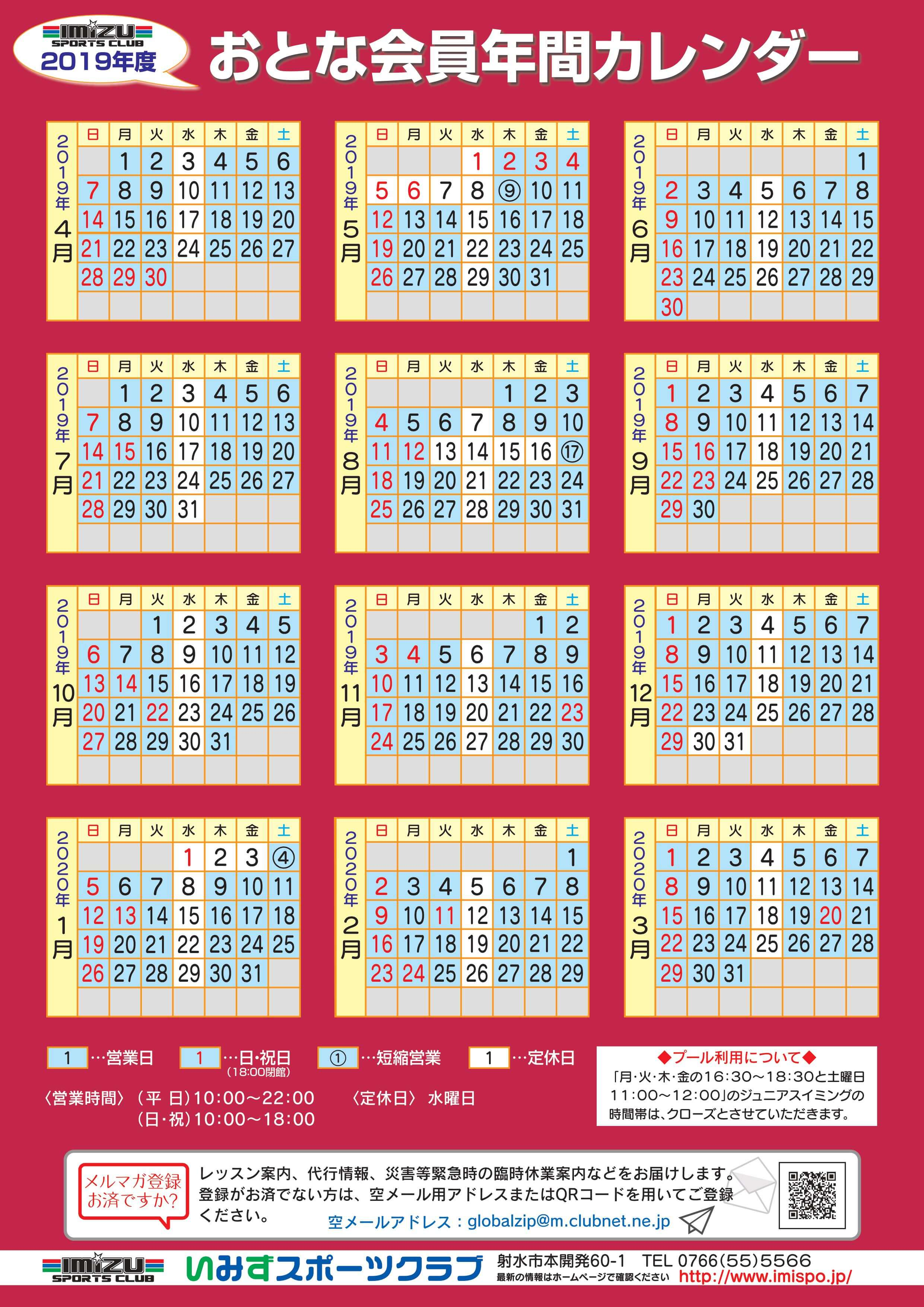 フィットネス年間カレンダー