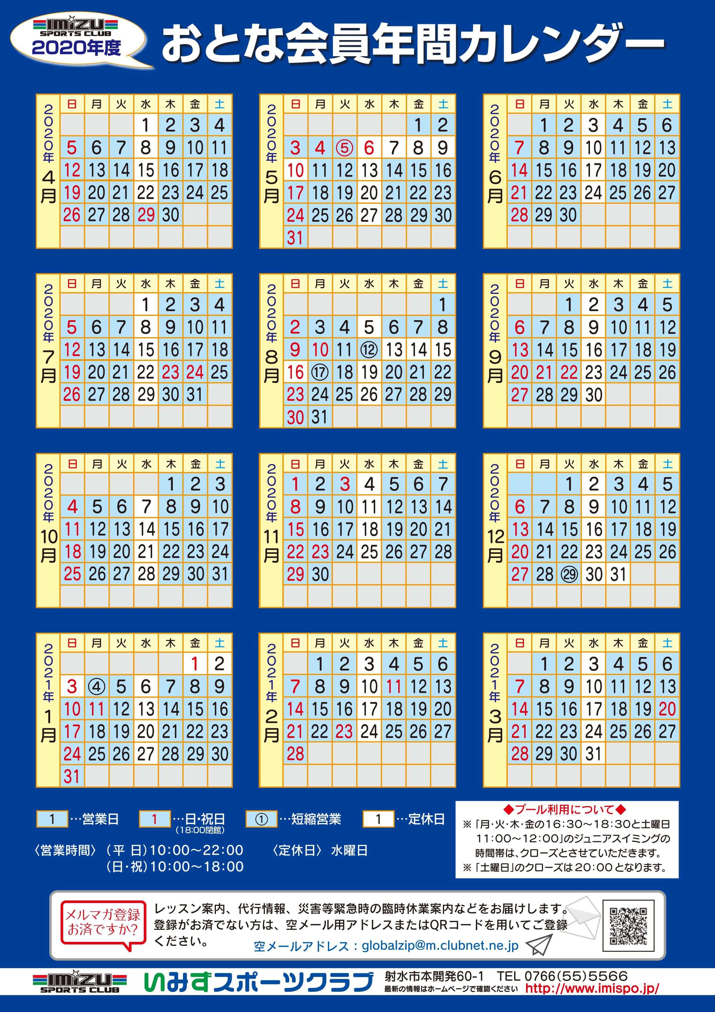 フィットネス年間カレンダー2020年度