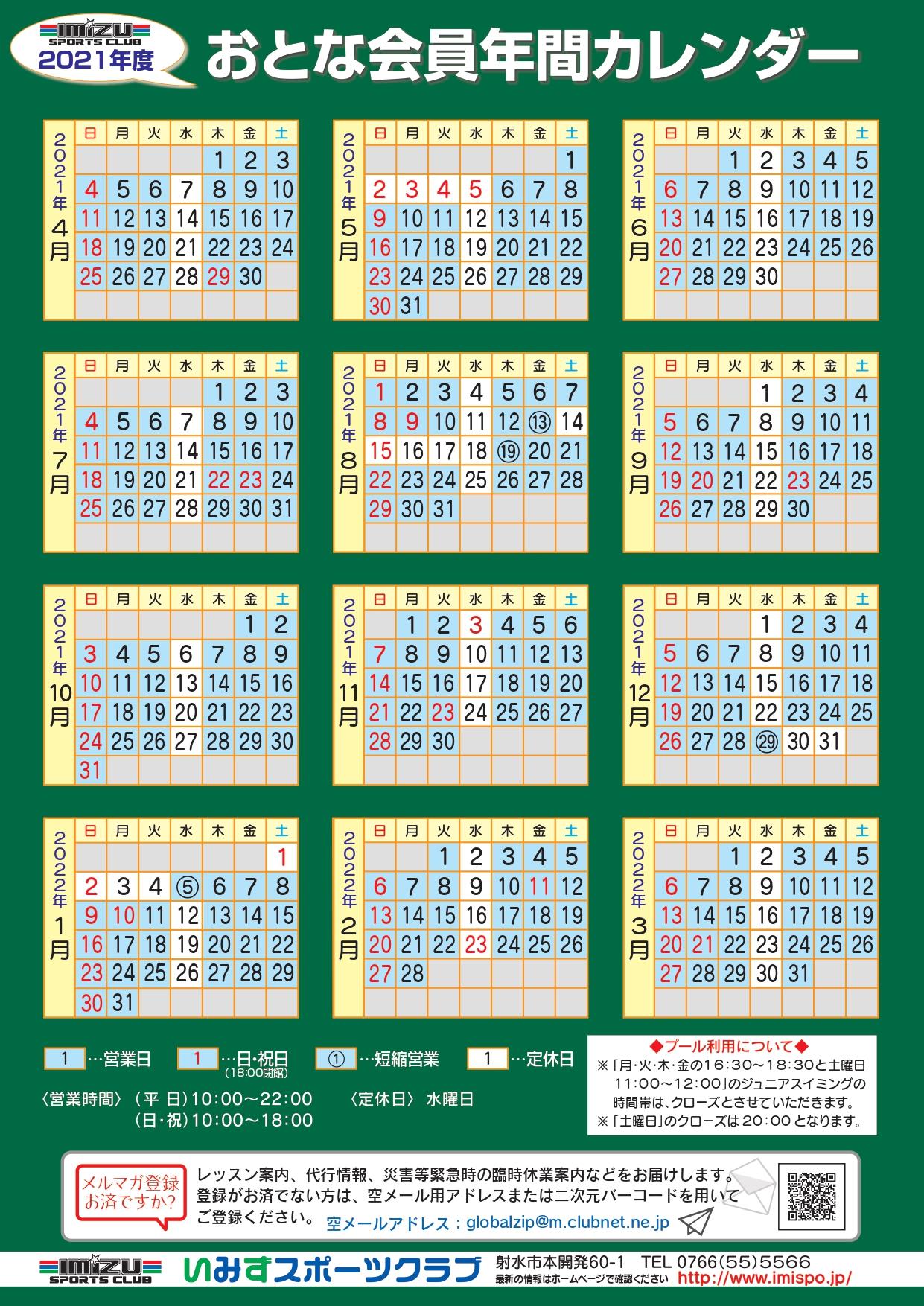 フィットネス年間カレンダー2021年度