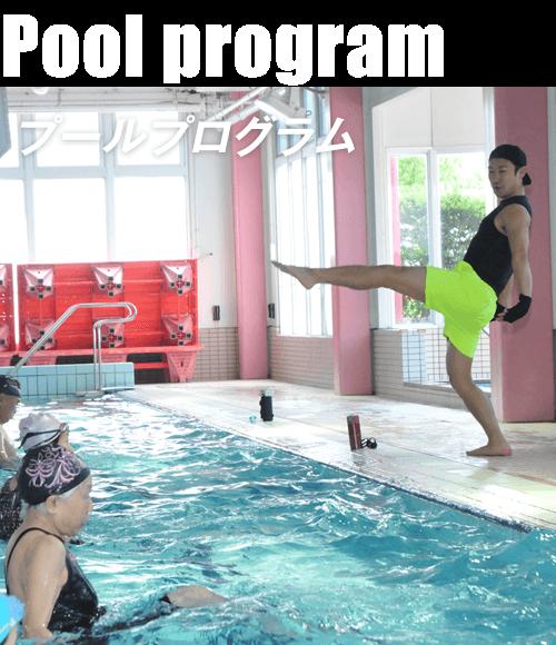プールプログラム