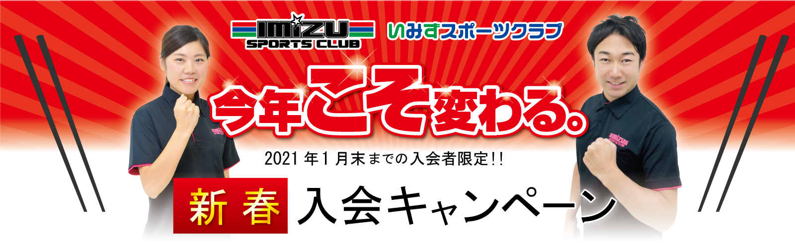 2021年新春入会キャンペーン 2021年1月末までの入会者限定