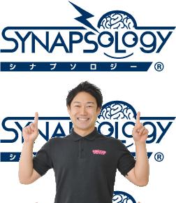 シナプソロジーを取り入れたカリキュラム