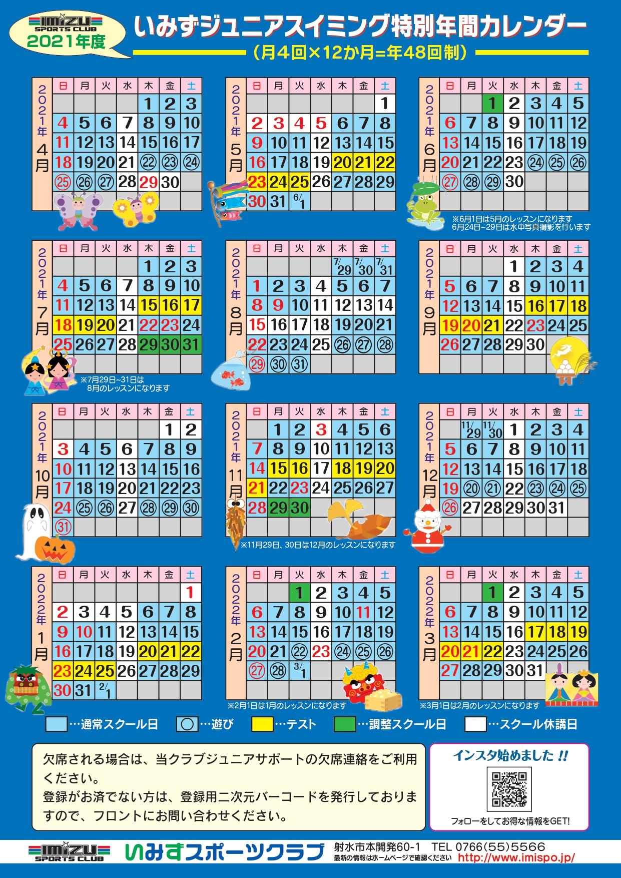 ジュニア年間カレンダー2021年度