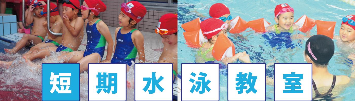 いみずスポーツクラブの短期水泳教室